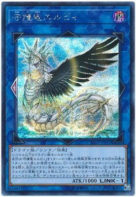 遊戯王/第10期/07弾/SAST-JP051 守護竜エルピィ【シークレットレア】