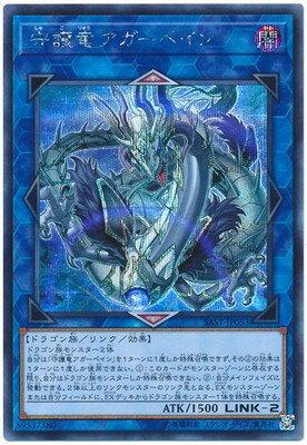 遊戯王/第10期/07弾/SAST-JP053 守護竜アガーペイン【シークレットレア】
