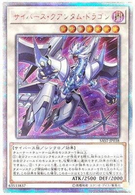 遊戯王/第10期/07弾/SAST-JP038 サイバース・クアンタム・ドラゴン【20thシークレットレア】