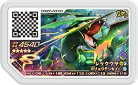 ポケモンガオーレ ウルトラレジェンド第2弾 UL2-058 レックウザ【グレード5】