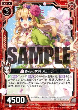 Z/X-ゼクス-/【パラレル】P19-031 春花の女神フローラ