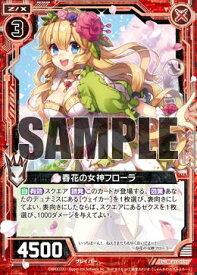 Z/X ゼクス 【パラレル】P19-031 春花の女神フローラ P16~P23