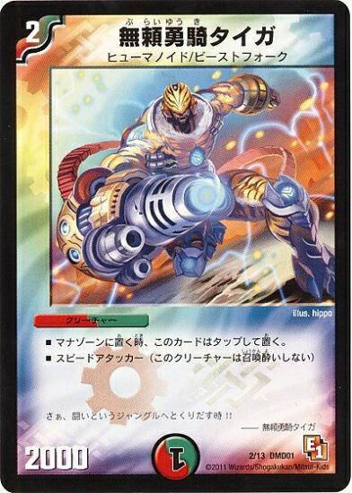 デュエルマスターズ/DMD-01/2/無頼勇騎タイガ