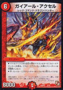 デュエルマスターズ DMD-07 4 ガイアール・アクセル 「増殖!魂虫(エターナル・インセクト)デッキ」