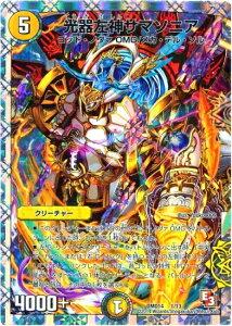 デュエル・マスターズTCG スーパーデッキMAX カツキングと伝説の秘宝 DMD-13