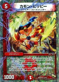 デュエルマスターズ DMD-20 18 UC カモン・ピッピー「スーパーVデッキ 勝利の将龍剣ガイオウバーン」