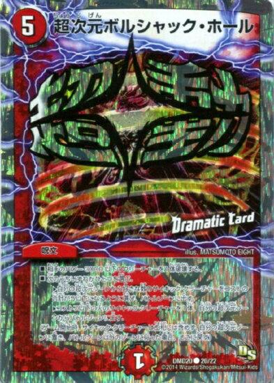 デュエルマスターズ/DMD-20/20/C/超次元ボルシャック・ホール