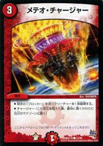 デュエル・マスターズTCG カスタム変形デッキ 革命VS侵略 爆熱の火文明 DMD-27
