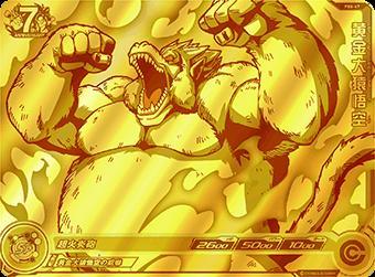 スーパードラゴンボールヒーローズ/PBS-47 黄金大猿悟空