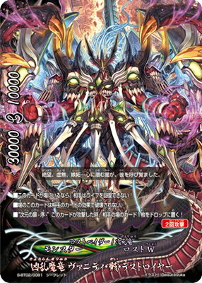 バディファイト/S-BT02-0081 凶乱魔竜 ヴァニティ・骸・デストロイヤー【シークレット】