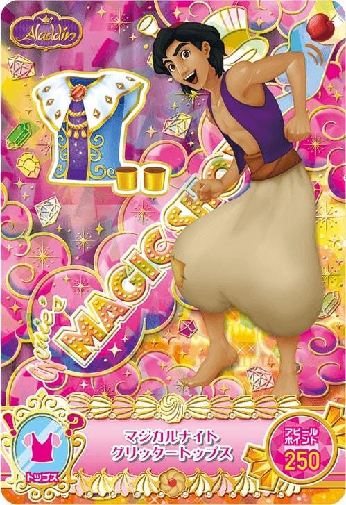 マジックキャッスル キラキラシャイニー★スター/MC10-29 マジカルナイトグリッタートップス N