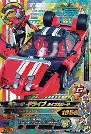 ガンバライジング ライダータイム1弾 RT1-038 仮面ライダードライブ タイプスピード LR