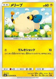 ポケモンカードゲーム PK-SM8-034 メリープ C