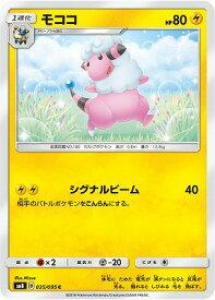 ポケモンカードゲーム PK-SM8-035 モココ C
