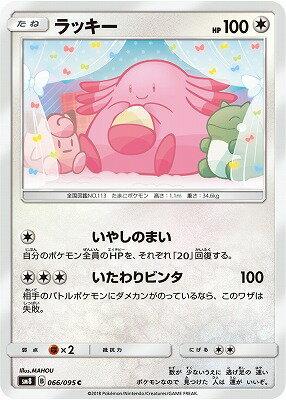 ポケモンカードゲーム/PK-SM8-066 ラッキー C