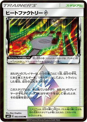 ポケモンカードゲーム/PK-SM8-093 ヒートファクトリー◇ PR