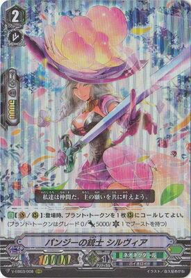 カードファイト!! ヴァンガード/V-EB03/008 パンジーの銃士 シルヴィア RRR