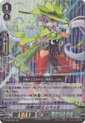 カードファイト!! ヴァンガード/V-EB03/009 鈴蘭の銃士 レベッカ RRR