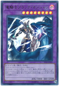 遊戯王 第10期 EP18-JP045 竜騎士ブラック・マジシャン 【ウルトラレア】