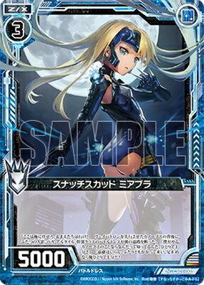 Z/X-ゼクス-/CS01-003 スナッチスカッド ミアプラ N
