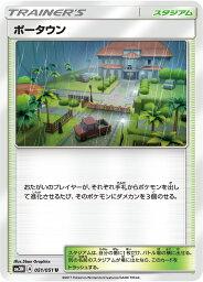神奇寶貝紙牌遊戲/[SM3N]光吃rau黑暗/PK-SM3N-051坡市鎮U