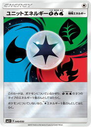 神奇寶貝紙牌遊戲/[SM5+]超力量/PK-SM5+-049單元能源草火炎水