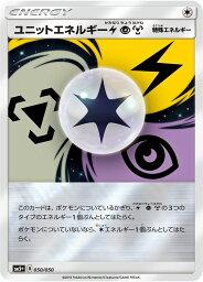 神奇寶貝紙牌遊戲/[SM5+]超力量/PK-SM5+-050單元能源雷超鋼