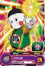 スーパードラゴンボールヒーローズ/UM1-12 餃子 C