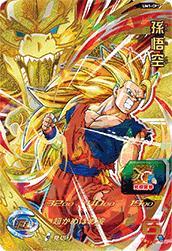 スーパードラゴンボールヒーローズUM1弾/UM1-CP1 孫悟空 CP