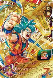 スーパードラゴンボールヒーローズUM1弾/UM1-CP2 孫悟空 CP