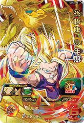 スーパードラゴンボールヒーローズUM1弾/UM1-CP3 孫悟飯:少年期 CP