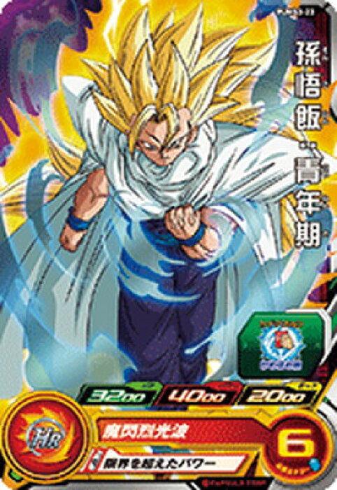 スーパードラゴンボールヒーローズ PUMS3-23 孫悟飯:青年期