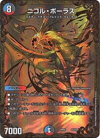 デュエルマスターズ 新5弾 DMRP-05 G5 ニコル・ボーラス 「双極篇 第1弾 轟快!! ジョラゴンGo Fight!!」