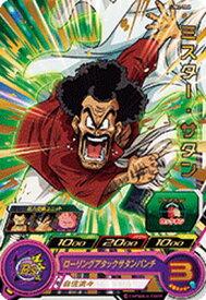 スーパードラゴンボールヒーローズ UM2-006 ミスター・サタン R