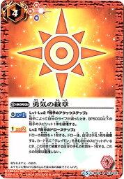 戰鬥心情/協作啟動器[被選,dejimon~選舉感到孩子小孩們~]/SD45-011勇氣的家徽