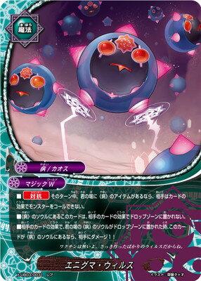 バディファイト/【パラレル】 X-UB03-0031 エニグマ・ウィルス 【レア】