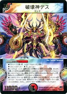 デュエルマスターズ/P49/Y7/破壊神デス