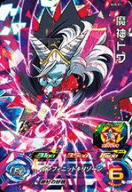 スーパードラゴンボールヒーローズ SH5-51 魔神トワ SR