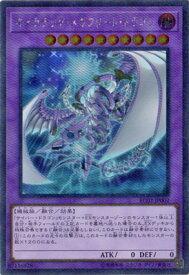 遊戯王 第10期 RC02-JP002 キメラテック・メガフリート・ドラゴン 【エクストラシークレットレア】