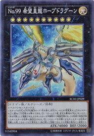 遊戯王 第10期 RC02-JP029 No.99 希望皇龍ホープドラグーン 【スーパーレア】