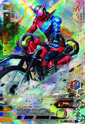 ガンバライジング/ボトルマッチ1弾/BM1-002 仮面ライダービルド ラビットタンクフォーム LR
