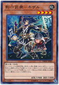 遊戯王 第10期 DBSW-JP005 影六武衆−キザル