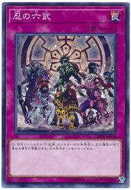 遊戯王 第10期 DBSW-JP008 忍の六武