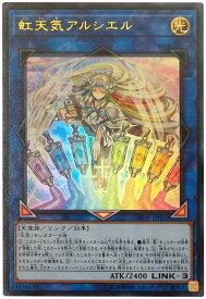 遊戯王 第10期 DBSW-JP035 虹天気アルシエル【ウルトラレア】