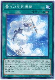 遊戯王 第10期 DBSW-JP038 曇りの天気模様
