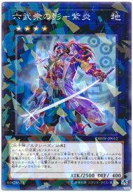 遊戯王 第10期 DBSW-JP012 六武衆の影−紫炎【パラレル】