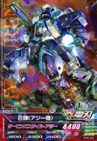 ガンダムトライエイジ TKR5-032 百錬(アジー機) R