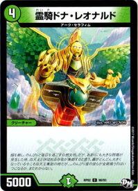 デュエルマスターズ/DMRP-02/90/C/霊騎ドナ・レオナルド