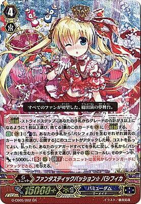 カードファイト!! ヴァンガードG/クランブースター第5弾/G-CB05/002 ファンタスティックパッション☆ パシフィカ GR