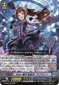 ヴァンガード G-CB05/013B Duo 弾ける紅灯 プリアニー RR【黒服】 七色の歌姫